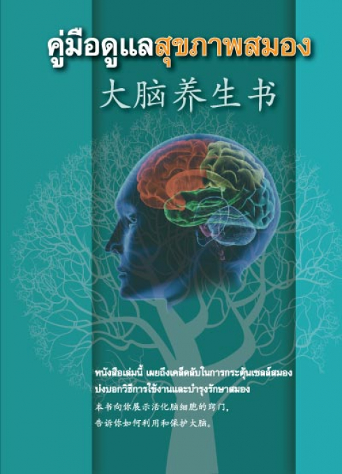 คู่มือดูแลสุขภาพสมอง